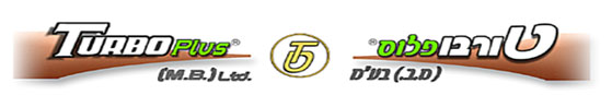 "TurboPlus (M.B.) LTD.  טורבו פלוס (מ.ב.) בע""מ"